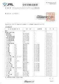 日本食品分析センター1.jpg