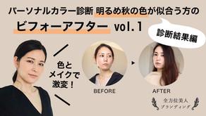 【動画】パーソナルカラー診断明るめ秋のお客様 ビフォーアフター