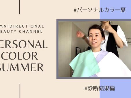 【動画】パーソナルカラー診断の様子を公開中