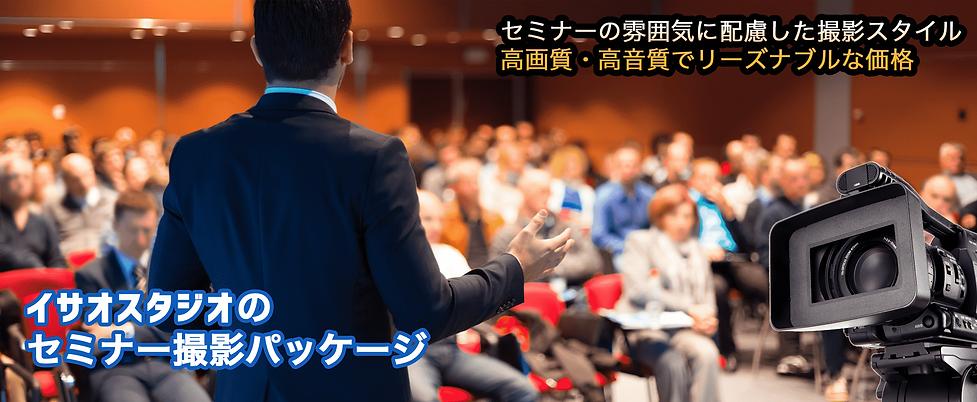 東京でのセミナー撮影ならイサオスタジオのセミナーパッケージ 高画質・高音質で視聴者を魅了 ハイクオリティーでリーズナブルな価格