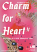 얄루 개인전 <Charm for Heart 2>
