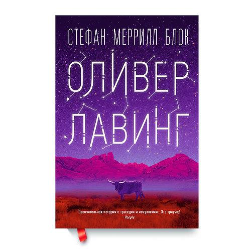 "Стефан Меррилл Блок ""Оливер Лавинг"""