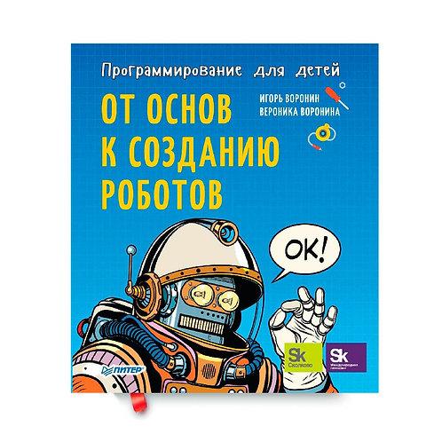 """Игорь Воронин """"От основ к созданию роботов"""""""