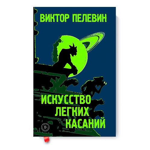"""Виктор Пелевин """"Искусство легких касаний"""""""