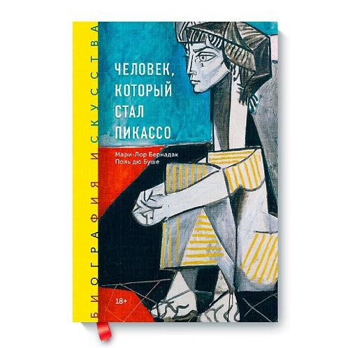"""Мари-Лор Бернадак. """"Биография искусства. Человек, который стал Пикассо"""