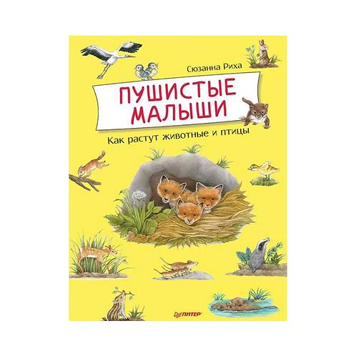 """Сюзанна Риха """" Пушистые малыши. Как растут животные и птицы"""""""