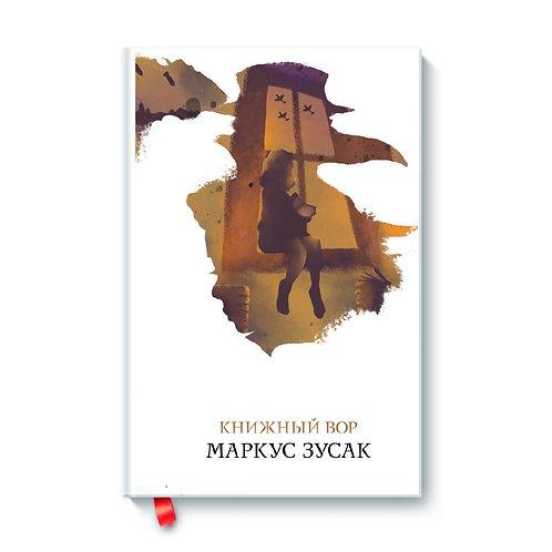 """Маркус Зусак """"Книжный вор"""" (бел.облож.)"""