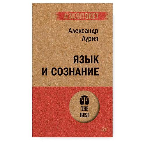 """Александр Лурия """"Язык и сознание"""" (#экопокет)"""
