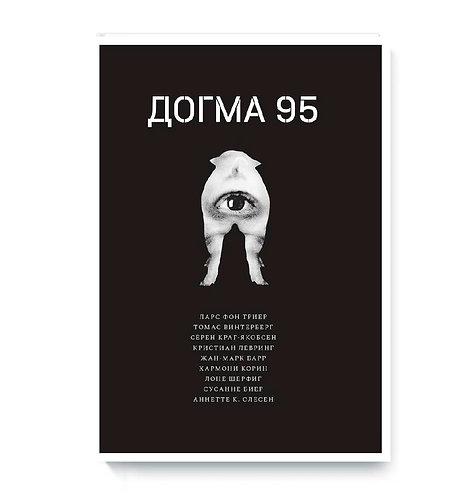 """""""Догма 95"""""""