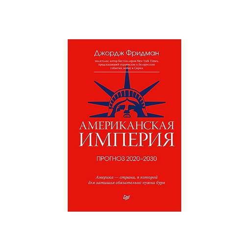 """Джордж Фридман""""Американская империя. Прогноз 2020-2030 гг"""""""