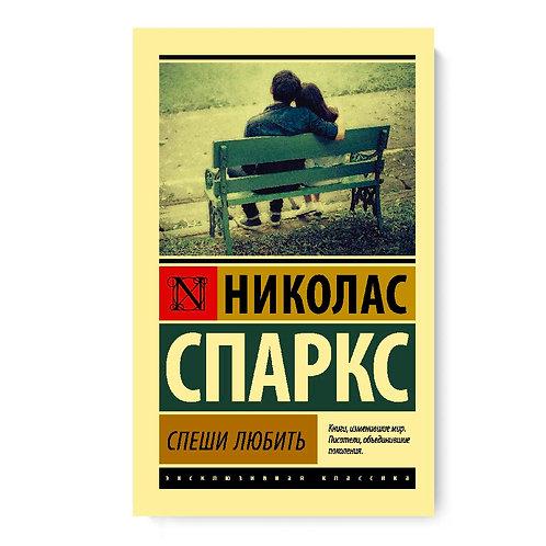 """Николас Спаркс """"Спеши любить"""""""