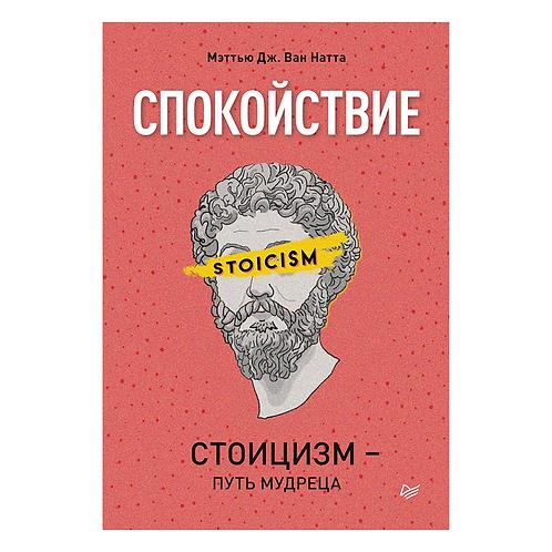 """Мэттью Дж Ван Натта """"Спокойствие. Стоицизм – путь мудреца"""""""
