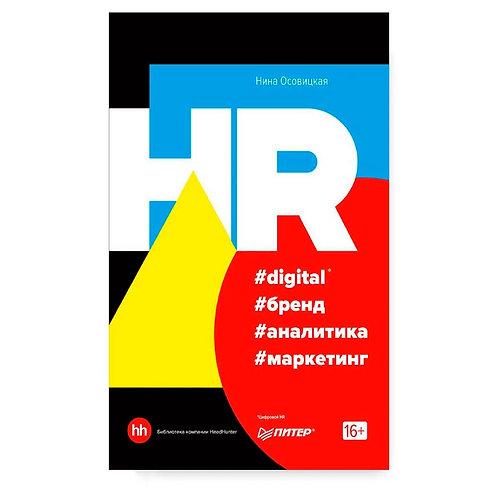 """Нина Осовицкая """"HR #digital #бренд #аналитика #маркетинг"""""""