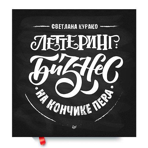 """Светлана Курокова """"Леттеринг: бизнес на кончике пера"""""""