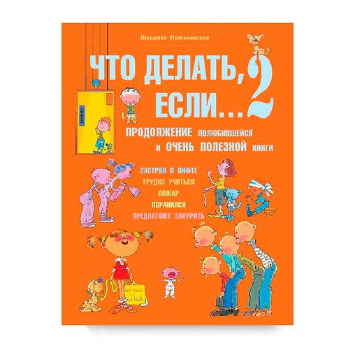 """Петрановская Людмила Владимировна """"Что делать, если... 2"""""""
