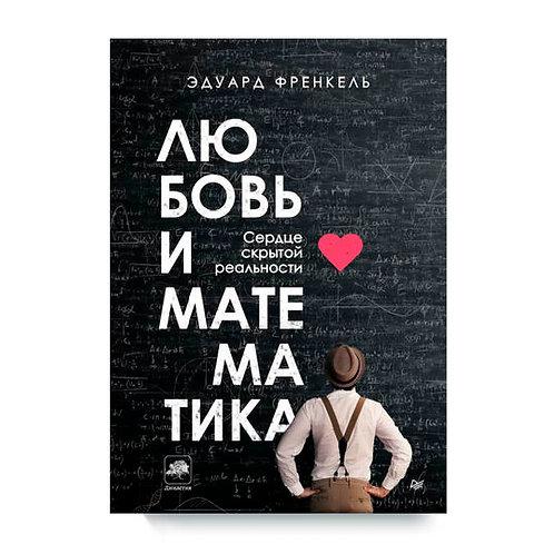 """Эдуард Френкель """"Любовь и математика. Сердце скрытой реальности"""""""
