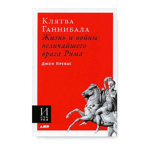 """Джон Превас """"Клятва Ганнибала. Жизнь и войны величайшего врага Рима"""""""