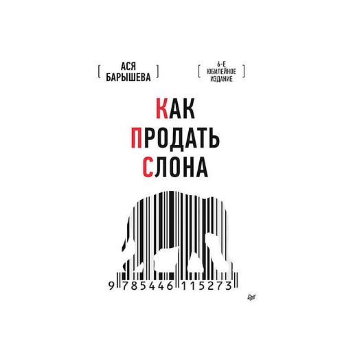 """Ася Барышева """"Как продать слона. 6-е юбилейное издание"""""""