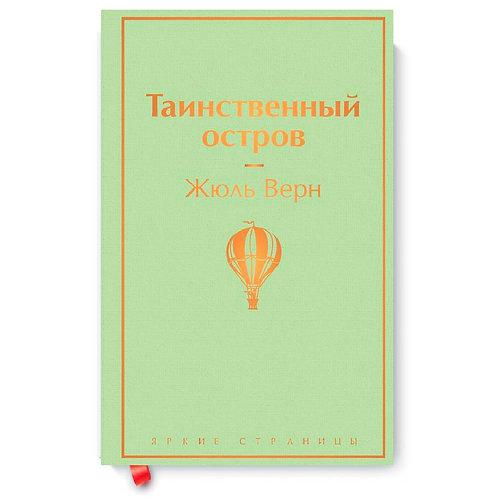 """Жюль Верн """"Таинственный остров"""" (Яркие страницы)"""
