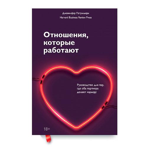 """Дженнифер Петрильери """"Отношения, которые работают"""""""