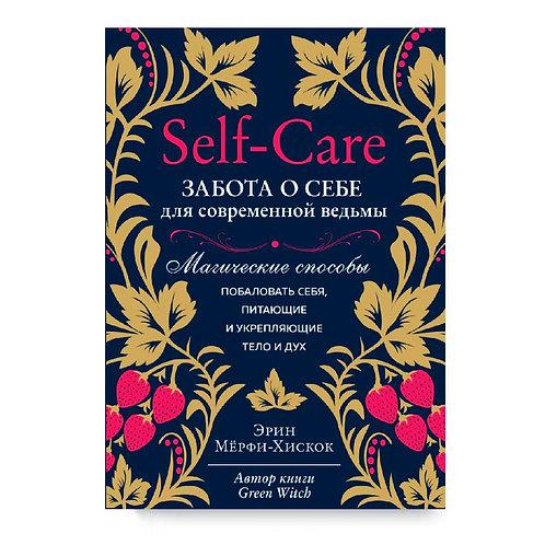 """Эрин Мёрфи-Хискок """"Self-care. Забота о себе для современной ведьмы"""""""