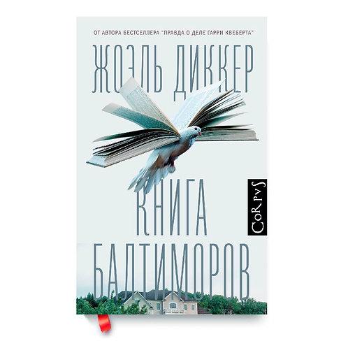 """Жоэль Диккер """"Книга Балтиморов"""""""