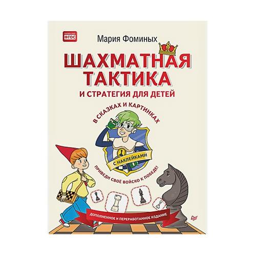 """Мария Фоминых """"Шахматная тактика и стратегия для детей в сказках и картинках"""""""