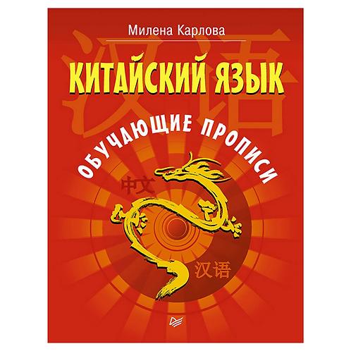 """Милена Карлова """"Китайский язык. Обучающие прописи"""""""