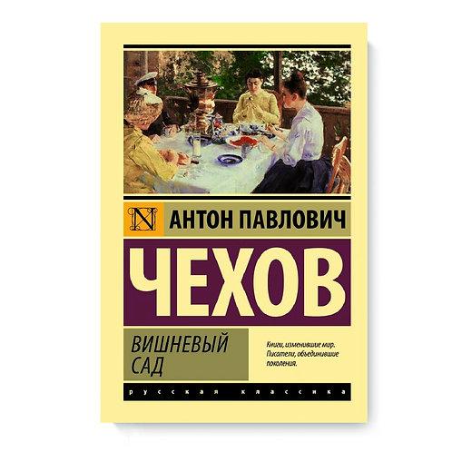 "Антон Павлович Чехов ""Вишнёвый сад"""