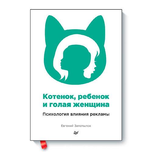 """Евгений Запотылок """"Котенок, ребенок и голая женщина. Психология влияния рекламы"""""""