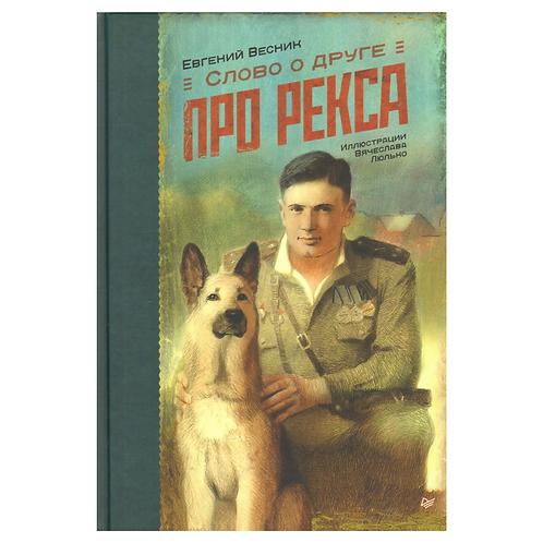 """Евгений Весник """"Слово о друге. Про Рекса"""""""
