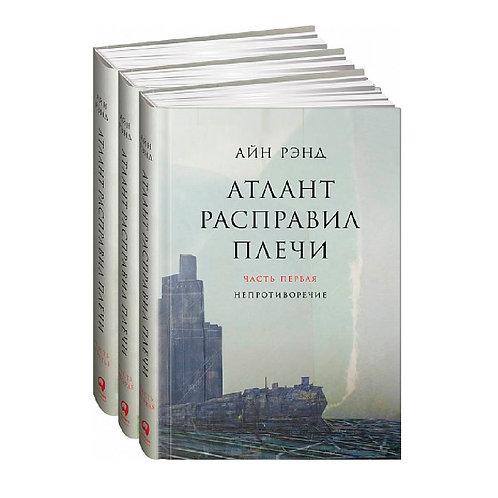 "Копия Айн Рэнд ""Атлант расправил плечи"" (в 3-х томах)"