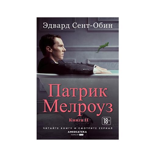 "Эдвард Сент-Обин ""Патрик Мелроуз. Книга 2"""