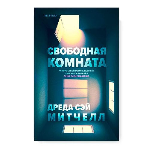 "Дреда Сэй Митчелл ""Свободная комната"""