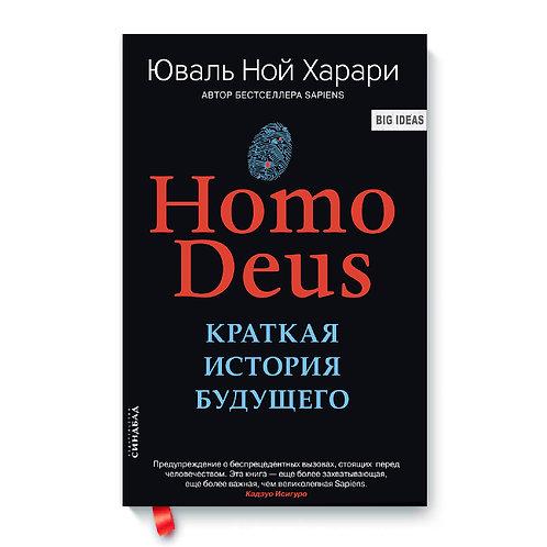 """Юваль Ной Харари """"Homo Deus. Краткая история будушего"""""""