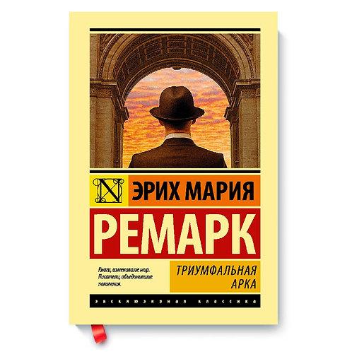 """Эрих Мария Ремарк """"Триумфальная арка"""""""