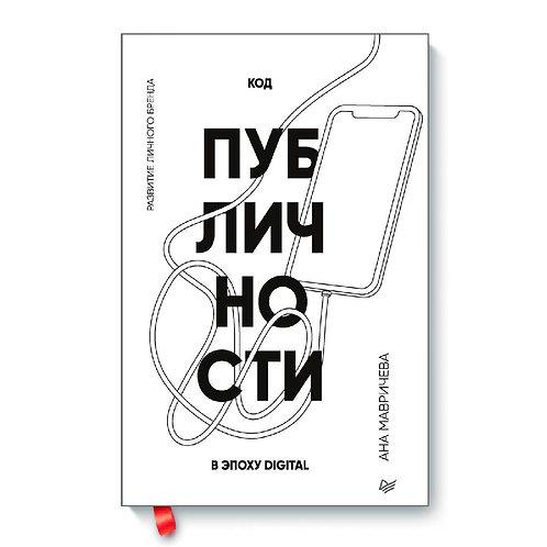 """Ана Мавричева """"Код публичности. Развитие личного бренда в эпоху Digital"""""""