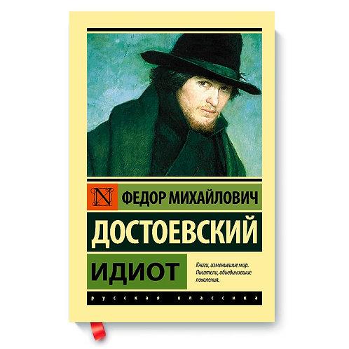 """Фёдор Достоевский """"Идиот"""""""