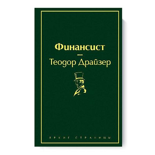 """Теодор Драйзер """"Финансист (Яркие страницы)"""
