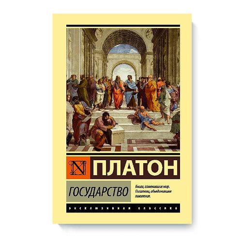 "Платон ""Государство"""