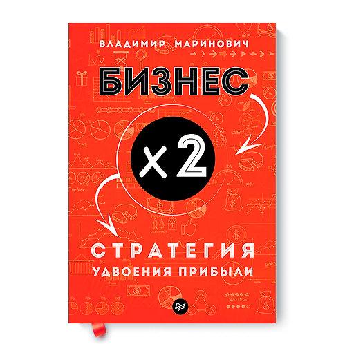 """Владимир Маринович """"Бизнес х 2. Стратегия удвоения прибыли"""""""