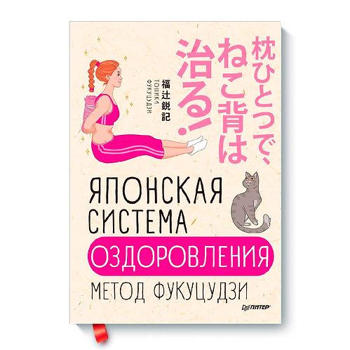 "Тошики Фукуцудзи ""Японская система оздоровления. Метод Фукуцудзи"""