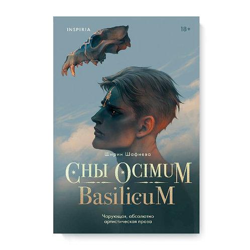 "Ширин Шафиева""Сны Ocimum Basilicum"""