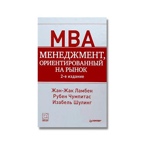 """Ламбен Ж """"Менеджмент, ориентированный на рынок. 2-е издание"""""""