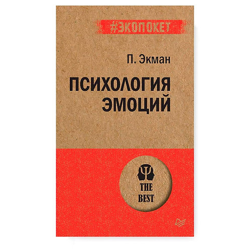 "Пол Экман ""Психология эмоций"" (#экопокет)"
