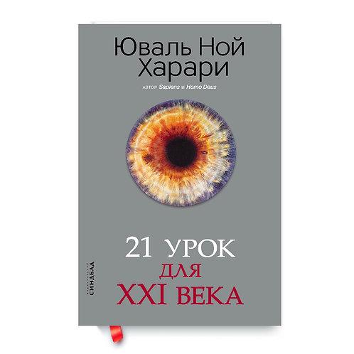 "Юваль Ной Харари ""21 урок для XXI века"""