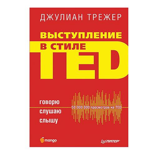 """Джулиан Трежер """"Выступление в стиле TED. Говорю. Слушаю. Слышу"""""""