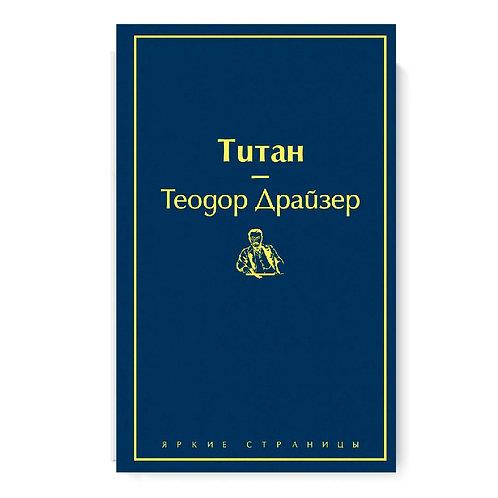 "Теодор Драйзер ""Титан (Яркие страницы)"""
