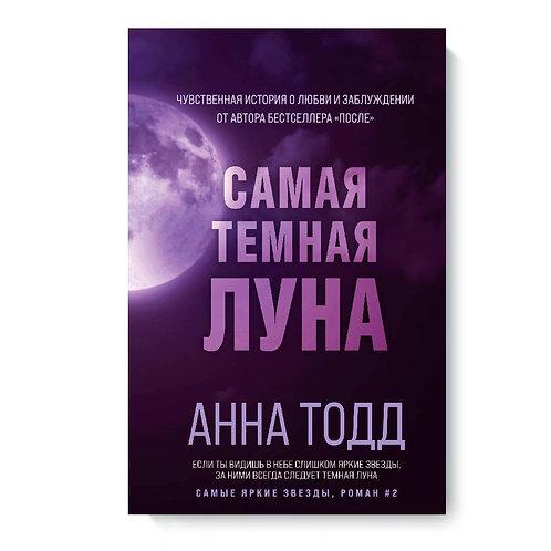"""Анна Тодд """"Самая темная луна (#2)"""""""
