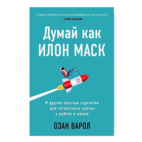 """Озан Варол """"Думай как Илон Маск"""""""